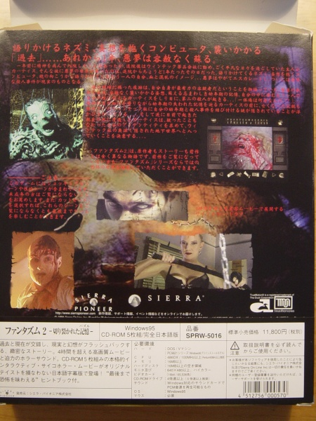 File:SCI-Jap-Phantasmagoria2-Box2.jpg
